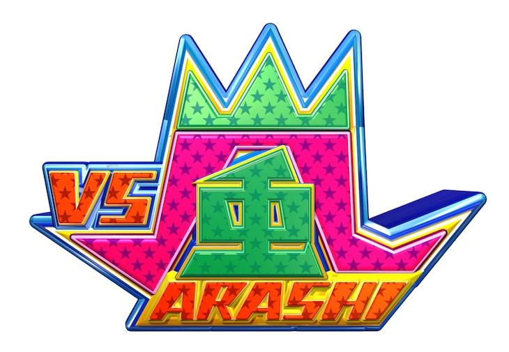 「VS嵐」ロゴ