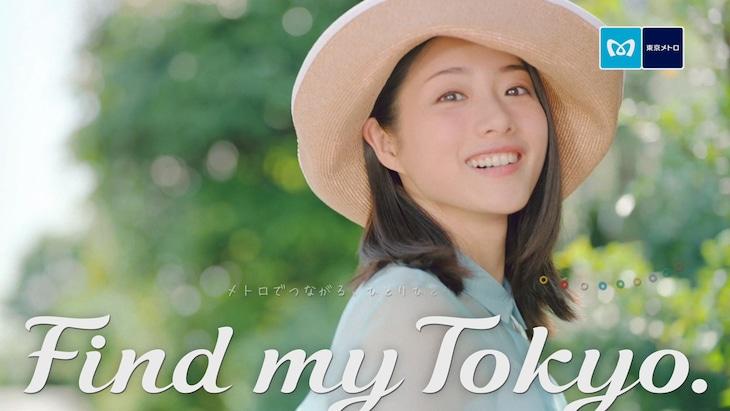 「Find my Tokyo.」の新CM「和光市_みずみずしい街」編のワンシーン。