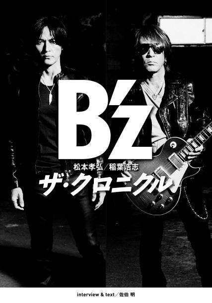 B'z「B'z ザ・クロニクル」表紙