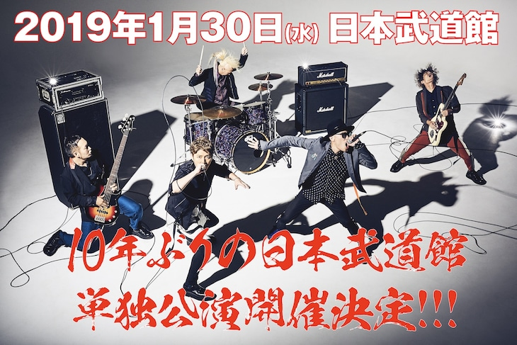 FLOW「FLOW LIVE BEST 2019 in 日本武道館 ~神祭り~」告知