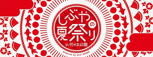 「しぶやの夏祭り powered by mixi GROUP in 代々木公園」ロゴ