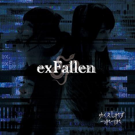 ゆくえしれずつれづれ「exFallen」初回限定盤ジャケット
