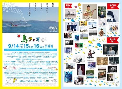 「島フェス 2018」ティザービジュアル