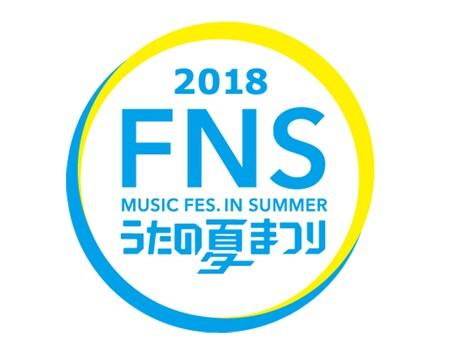 「2018 FNS うたの夏まつり」ロゴ