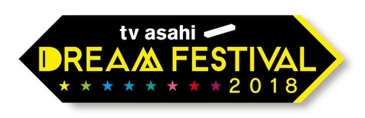「テレビ朝日ドリームフェスティバル2018」ロゴ