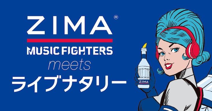 「ZIMA MUSIC FIGHTERS meets ライブナタリー」イメージ