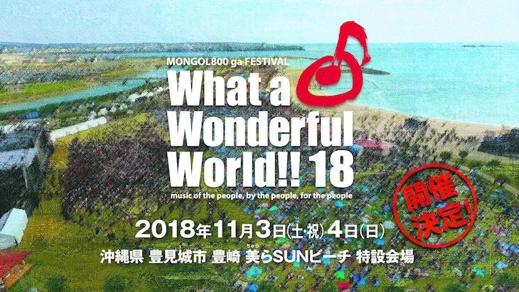 「MONGOL800 ga FESTIVAL What a Wonderful World!! 18」ビジュアル