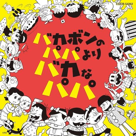 「NHK土曜ドラマ『バカボンのパパよりバカなパパ』オリジナル・サウンドトラック」ジャケット