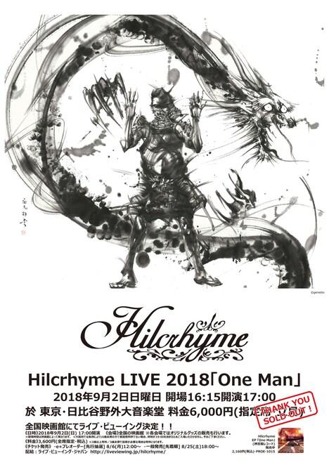 西元祐貴の作品を使用した「Hilcrhyme LIVE 2018『One Man』」ポスタービジュアル。