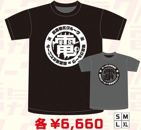 電気グルーヴ×殺害塩化ビニールコラボTシャツのデザイン。