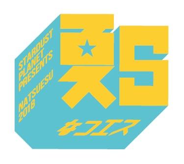 「夏S」ロゴ