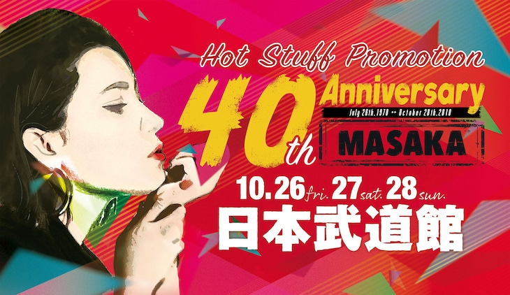 「Hot Stuff Promotion 40th Anniversary MASAKA」メインビジュアル