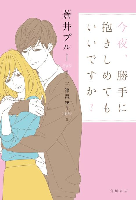 蒼井ブルー、三津留ゆう「今夜、勝手に抱きしめてもいいですか?」表紙