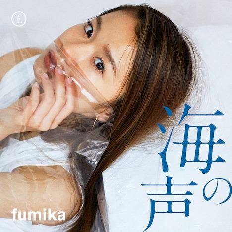 fumika「海の声」配信ジャケット