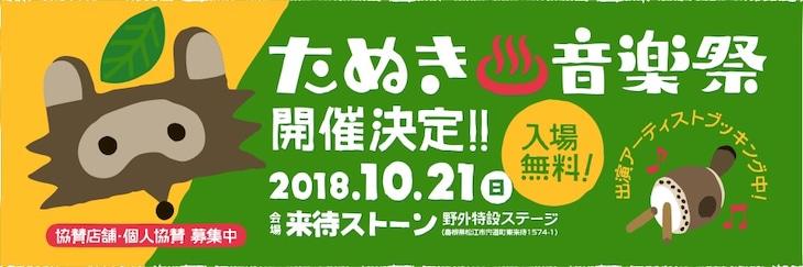 「たぬき音楽祭2018」告知ビジュアル