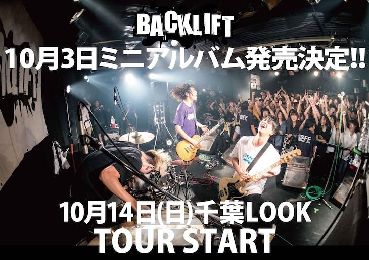 BACK LIFT新作発売およびツアー開催告知ビジュアル