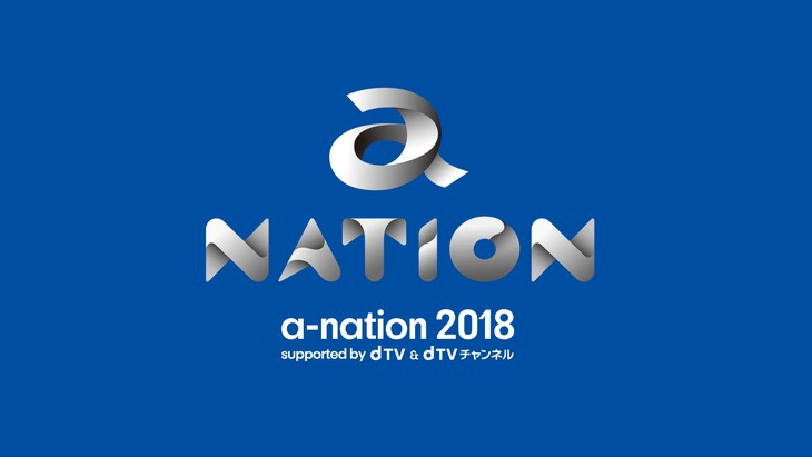 「a-nation 2018」ロゴ