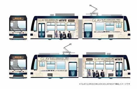 GLAYラッピング路面電車 イメージ画像