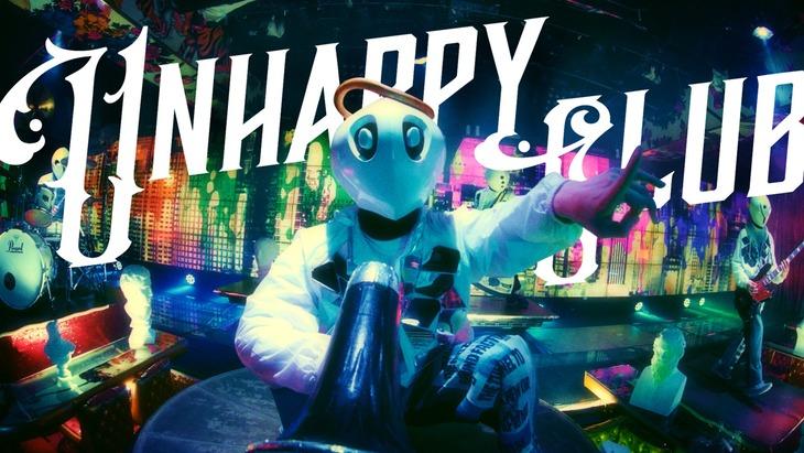 神様、僕は気づいてしまった「UNHAPPY CLUB」ミュージックビデオのワンシーン。