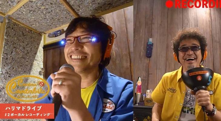 「ハリマドライブ driving with トータス松本」レコーディングのワンシーン。