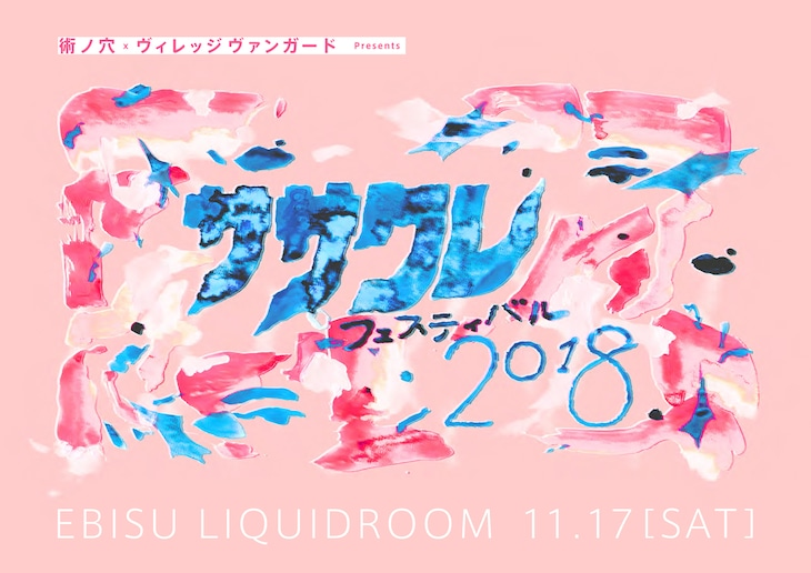 「ササクレフェスティバル2018」ビジュアル