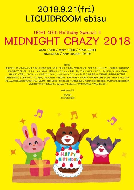 「MIDNIGHT CRAZY 2018」フライヤー