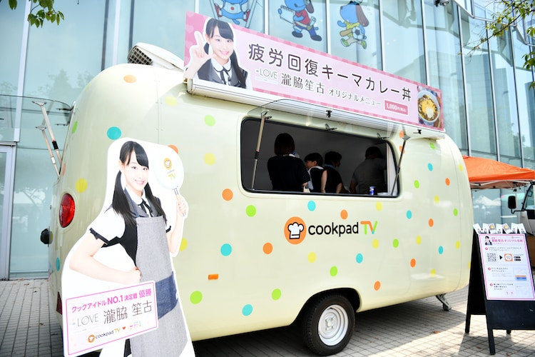 瀧脇笙古プロデュース「疲労回復キーマカレー丼」を販売するワゴン。