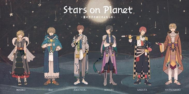「Stars on Planet -星の王子さまにさよならを-」出演者イラスト