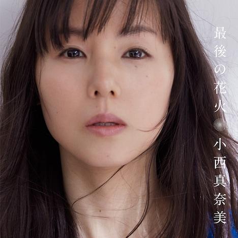小西真奈美「最後の花火」配信ジャケット