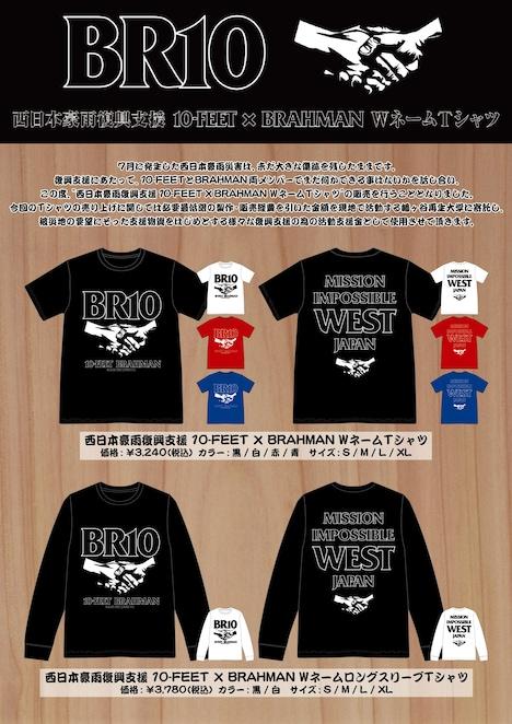「西日本豪雨復興支援 10-FEET × BRAHMAN WネームTシャツ」告知ビジュアル