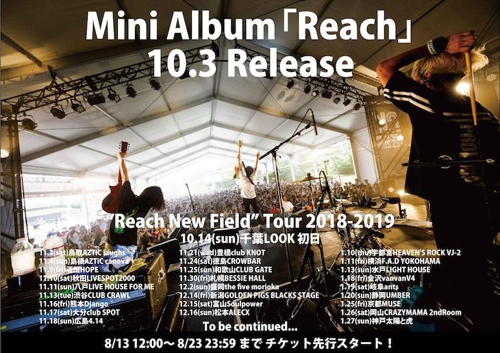 「BACK LIFT Reach New Field Tour 2018-2019」告知ビジュアル