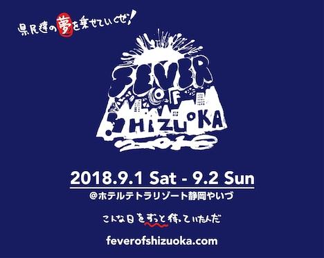 「FEVER OF SHIZUOKA 2018」ビジュアル