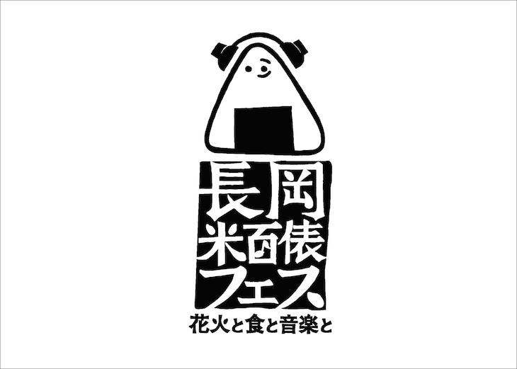 「長岡 米百俵フェス ~花火と食と音楽と~」ロゴ