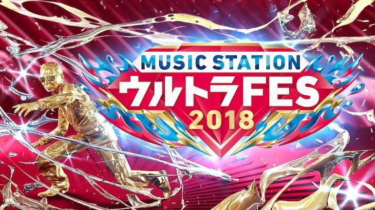「MUSIC STATION ウルトラFES 2018」キービジュアル