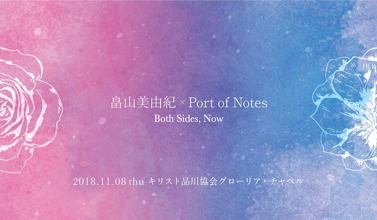 """「畠山美由紀 × Port of Notes """"Both Sides, Now""""」告知"""