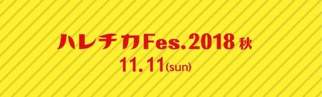 「ハレチカ Fes.2018 秋」ロゴ