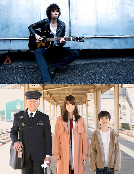 斉藤和義(上)、「かぞくいろ―RAILWAYS わたしたちの出発―」メインカット(下) (c)2018「かぞくいろ」製作委員会