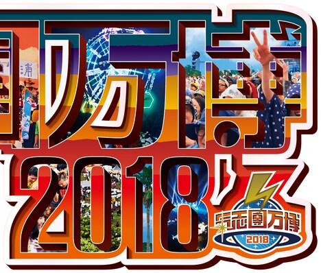 V.A「コンピレーションアルバム『氣志團万博2018』」ジャケット