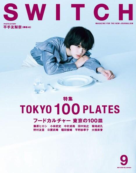 平手友梨奈(欅坂46)の撮り下ろし写真が使われた「SWICTH」Vol.36 No.9表紙。