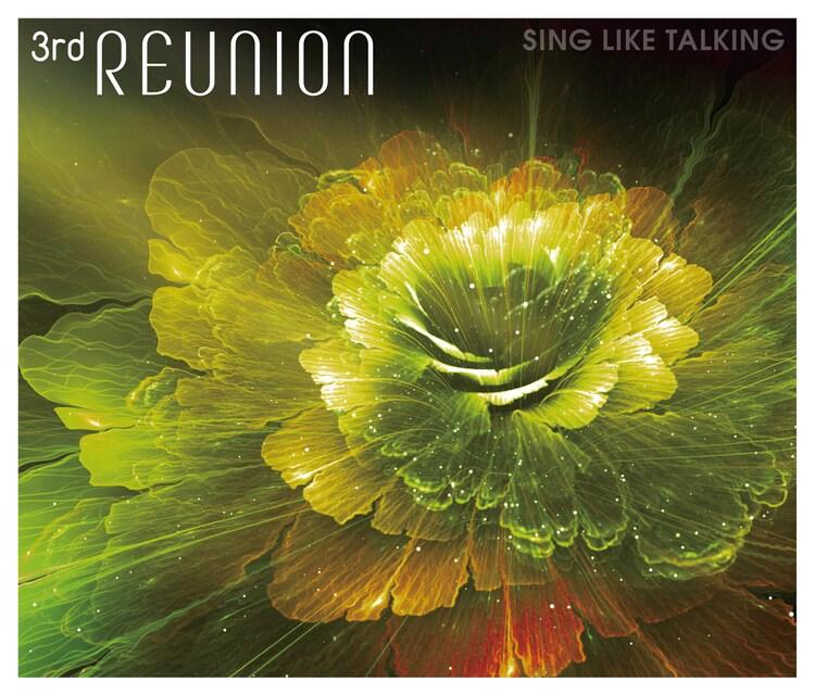 SING LIKE TALKING「3rd REUNION」スペシャルパッケージジャケット
