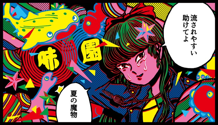 イラストレーターの原田ちあきが描き下ろした「夏の魔物2018 in OSAKA」メインビジュアル。