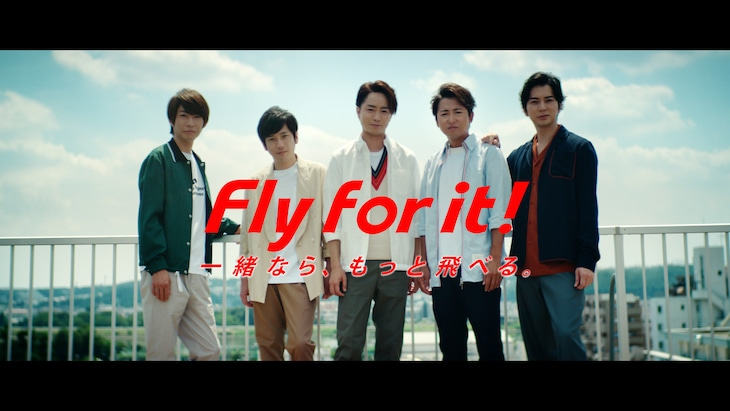 「JAL Fly for it!『みんなの2020』嵐」編CMカット