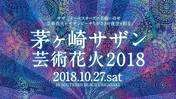 「茅ヶ崎サザン芸術花火2018」