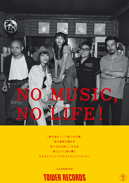 LEARNERS「NO MUSIC, NO LIFE.」ポスター