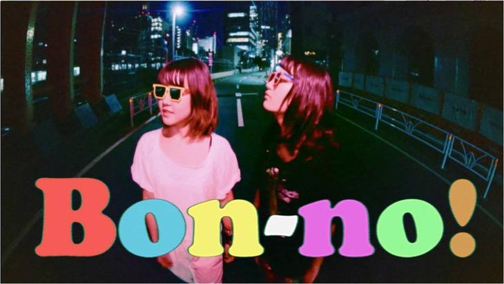 奮酉「Bon-no!」ミュージックビデオのワンシーン。