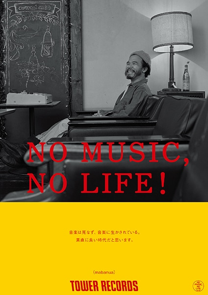 mabanua「NO MUSIC, NO LIFE.」ポスター