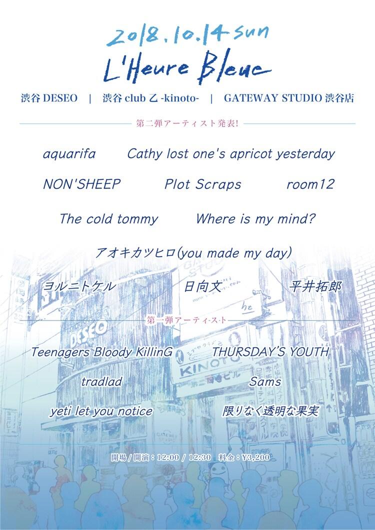 ライン クラブ 渋谷