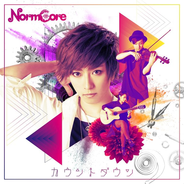 NormCore「カウントダウン」初回限定盤ジャケット