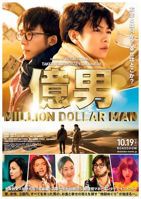 「億男」ビジュアル (c)2018映画「億男」製作委員会