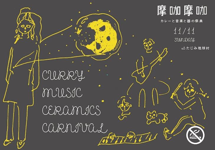 「CURRY MUSIC CERAMICS CARNIVAL 摩加摩加 2018 ~カレーと音楽と器の祭典~」フライヤー画像の表。